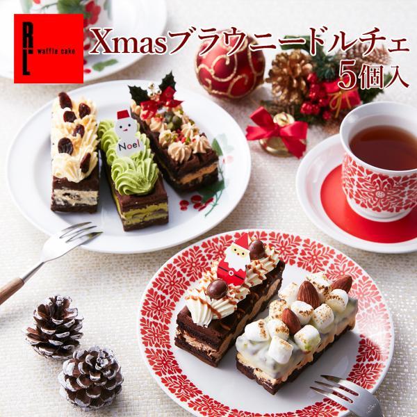 クリスマスケーキ 2020 予約 冷凍 Xmasブラウニードルチェ|rl-waffle
