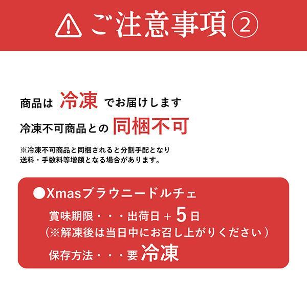 クリスマスケーキ 2020 予約 冷凍 Xmasブラウニードルチェ|rl-waffle|07