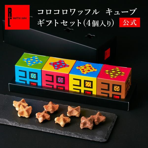 ホワイトデー お返し お菓子 おしゃれ コロコロワッフル キューブギフトセット(4個)|rl-waffle