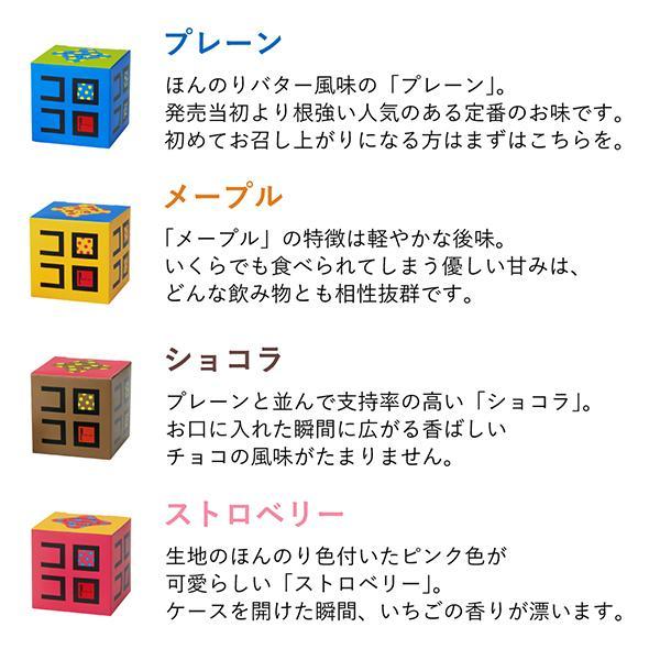 ホワイトデー お返し お菓子 おしゃれ コロコロワッフル キューブギフトセット(4個)|rl-waffle|05