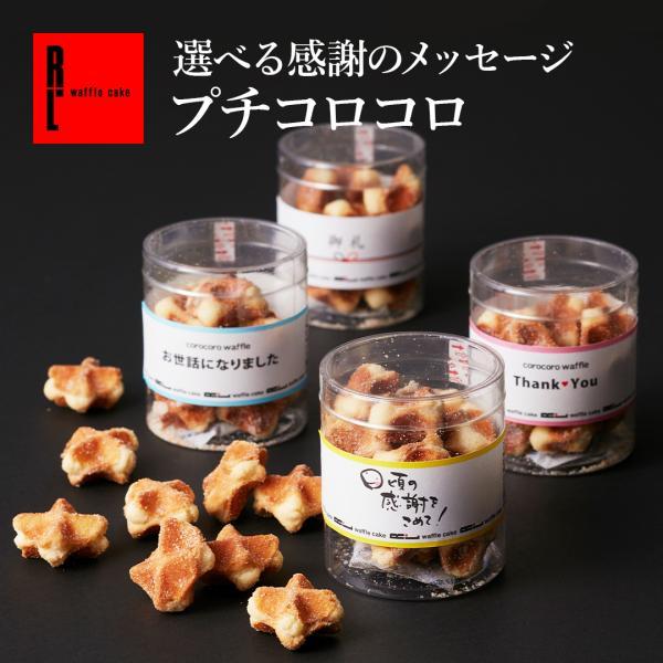 クッキー ギフト 個包装 プチコロコロ まとめ買い|rl-waffle