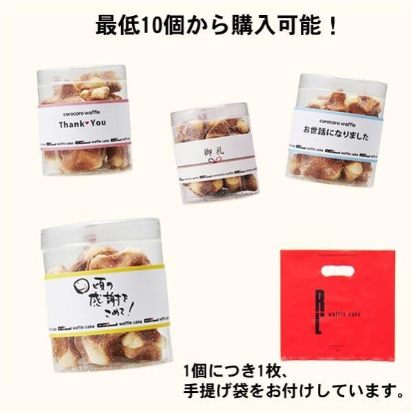 クッキー ギフト 個包装 プチコロコロ まとめ買い|rl-waffle|04
