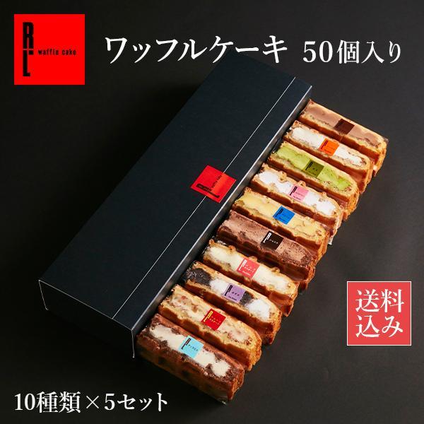 バレンタイン まとめ買い ワッフル ケーキ 50個セット 10個セット×5箱|rl-waffle