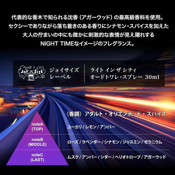 ジョイサイズレーベルライト イン ザ シティ EDT SP 30ml 並行輸入品 rmo-store 04