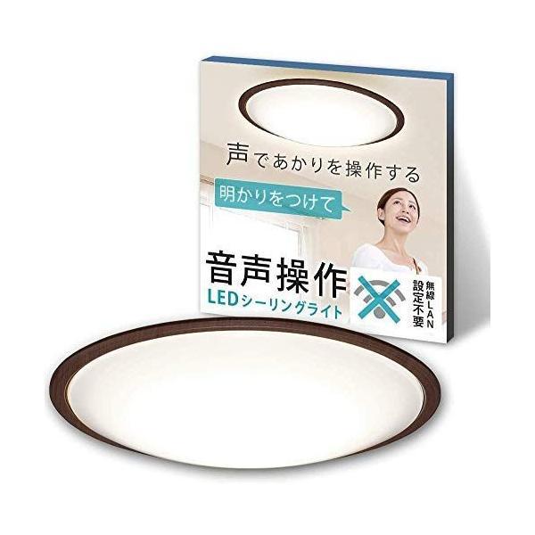 アイリスオーヤマLEDシーリングライト音声操作調光/調色~8畳(日本照明工業会基準)4000lmリモコン省エネ切タイマー