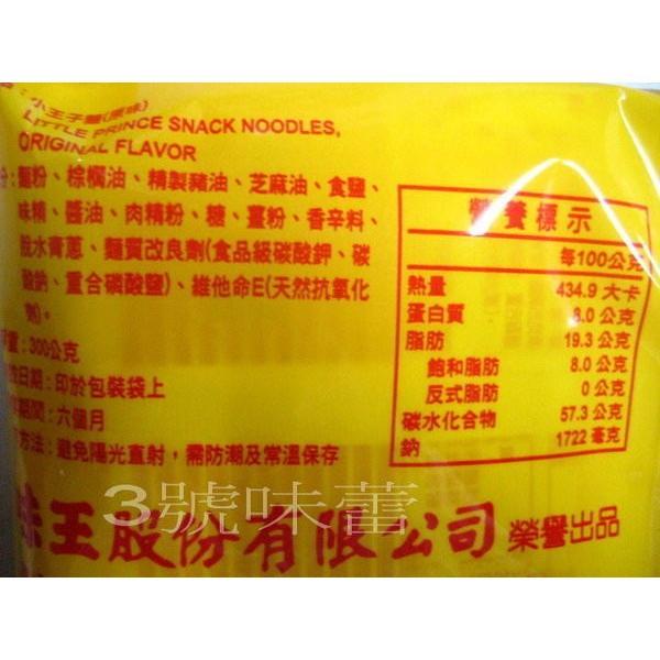 《味王》 小王子麺-原味(15g×20入/包)(台湾のベビースターラーメン・思い出の味) 《台湾 お土産》|rnet-servic|02