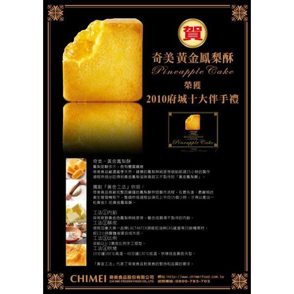 《奇美》黄金鳳梨酥/12個入(ゴールデンパイナップルケーキ)  《台湾 お土産》 rnet-servic 02