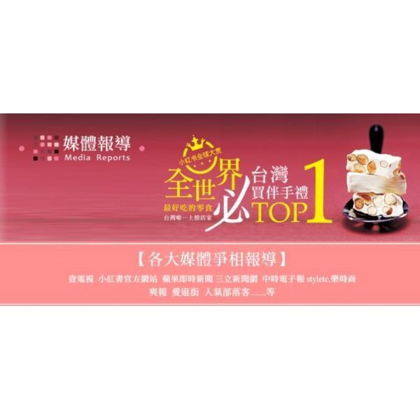 《糖村》法式牛軋糖-經典包(フレンチヌガー)-400g  《台湾 お土産》|rnet-servic|03
