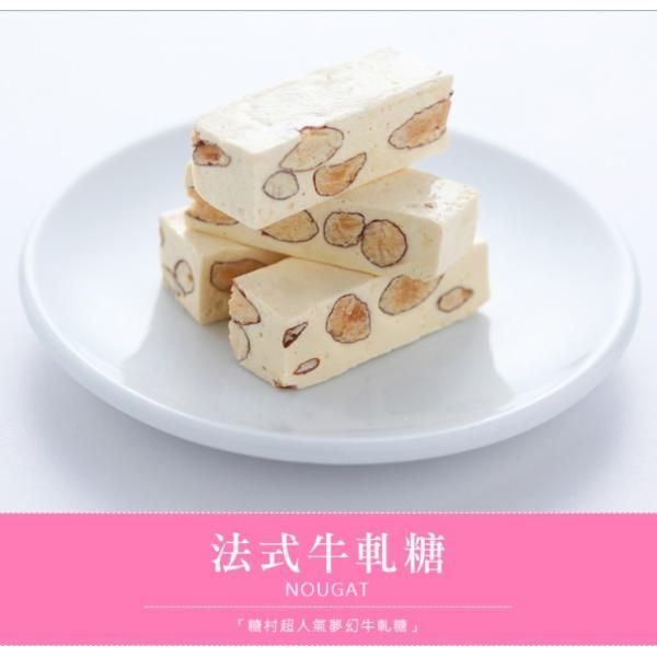《糖村》法式牛軋糖-經典包(フレンチヌガー)-400g  《台湾 お土産》|rnet-servic|04