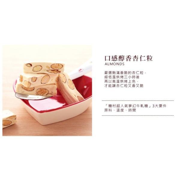 《糖村》法式牛軋糖-經典包(フレンチヌガー)-400g  《台湾 お土産》|rnet-servic|05