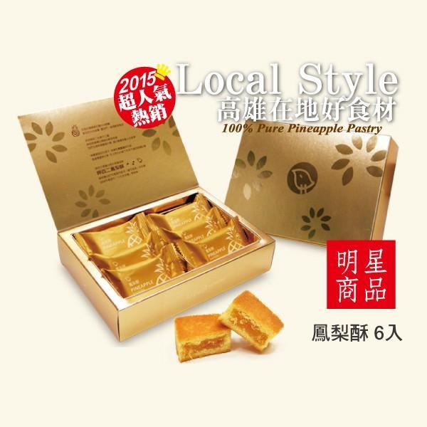 《呷百二》鳳梨酥/6個入(パイナップルケーキ)  《台湾 お土産》|rnet-servic|03