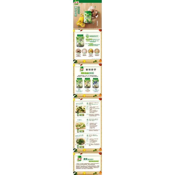《康寶(台湾クノール)》鮮味炒手素食(旨味調味料−椎茸出汁) (240g)ベジタリアン用  《台湾 お土産》|rnet-servic|03