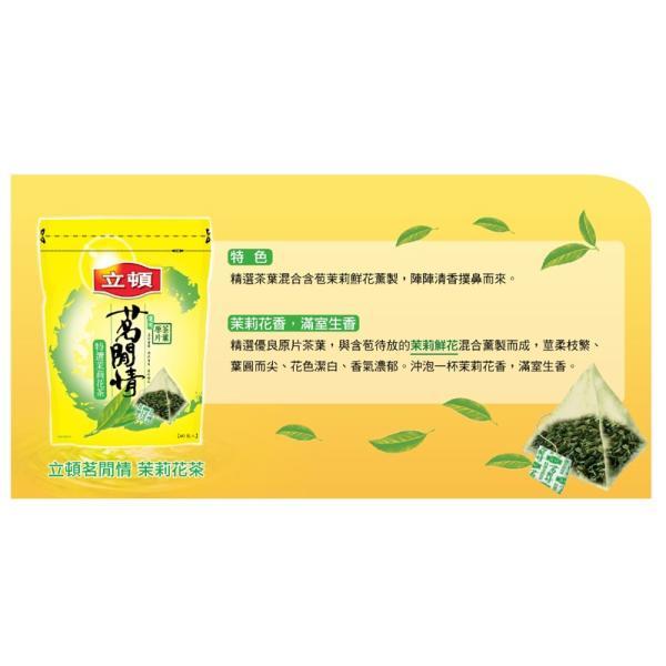 《立頓》 茗間情 茉莉花茶(台湾リプトン−ジャスミン茶)(三角ティーバッグ-40入/包) 《台湾 お土産》|rnet-servic|02