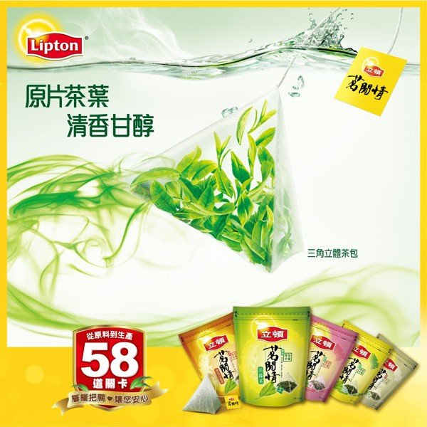 《立頓》 茗間情 茉莉花茶(台湾リプトン−ジャスミン茶)(三角ティーバッグ-40入/包) 《台湾 お土産》|rnet-servic|04