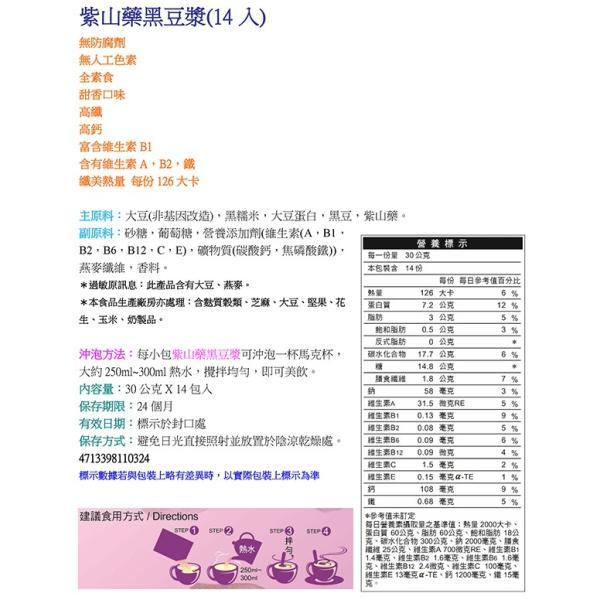 《馬玉山》紫山薬黒豆漿(紫山芋黒豆乳)(12入/袋) 《台湾 お土産》|rnet-servic|03