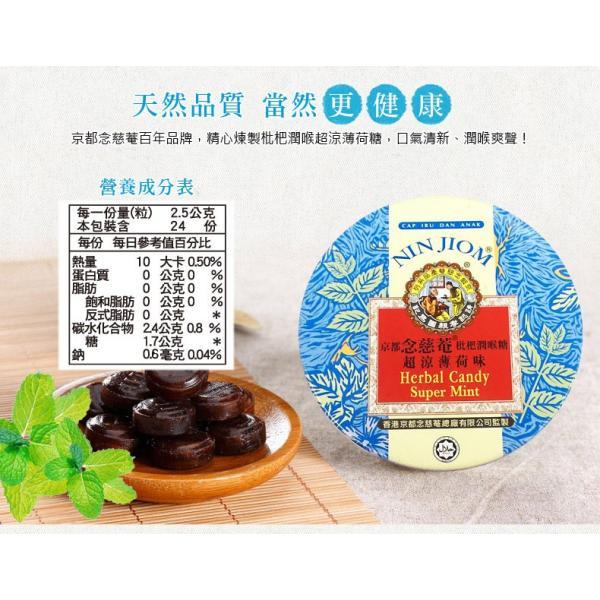《京都念慈菴》 枇杷潤喉糖(超涼薄荷味)(のど飴 スーパーミント味) 60g★買10送1★《台湾 お土産》|rnet-servic|05