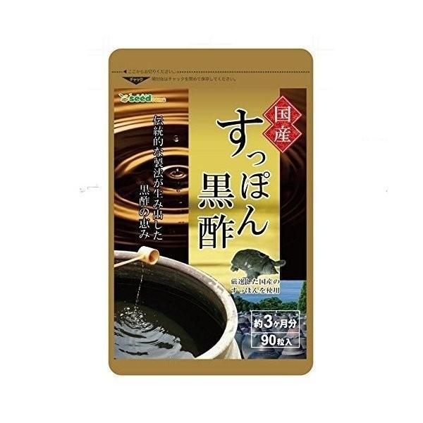 国産 すっぽん 黒酢   約3ヶ月分 90粒   アミノ酸 サプリメント|rnh25232pro