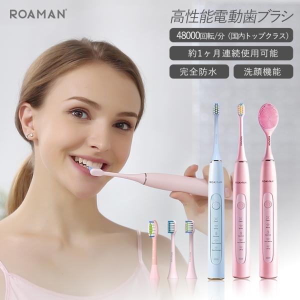 ROAMAN 音波電動歯ブラシ T10 (ピンク/ブルー) 洗顔ブラシ 付き 充電式 持ち運び オーラル 替えブラシ あり 子供 にも おすすめ ソニック 音波振動 roaman