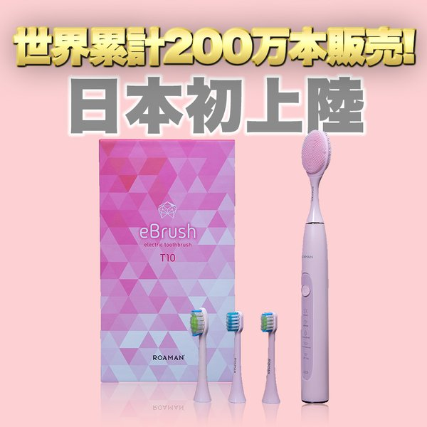 ROAMAN 音波電動歯ブラシ T10 (ピンク/ブルー) 洗顔ブラシ 付き 充電式 持ち運び オーラル 替えブラシ あり 子供 にも おすすめ ソニック 音波振動 roaman 13