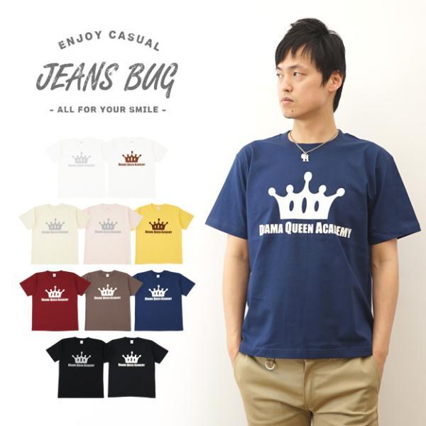 半袖 Tシャツ メンズ QUEEN オリジナル アメカジ プリント 王冠 クラウン レディース 大きいサイズ キッズサイズ対応 親子 おそろい ペアルック ST-QUEEN robinjeansbug