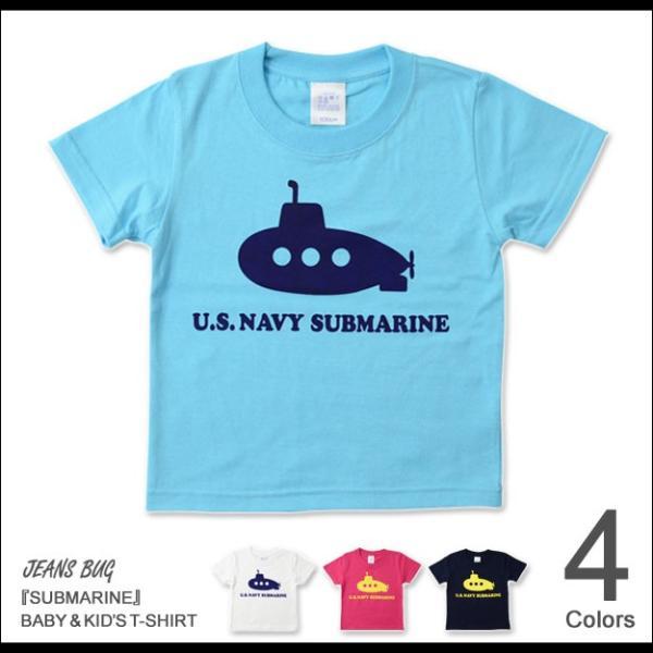 (キッズTシャツ)SUBMARINE 潜水艦 キッズ 半袖Tシャツ 親子 お揃い 子供服 ベビー 男の子 女の子 おそろい ペアルック 出産祝い プレゼント KDT-SUBMRN|robinjeansbug