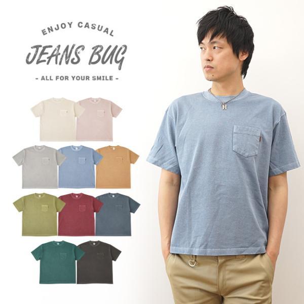 ピグメント 染め プレミアム 半袖 ポケット Tシャツ オリジナル USコットン 無地 カットソー 厚手 古着 風 スエット スウェット メンズ レディース PRPK-PIGMT robinjeansbug