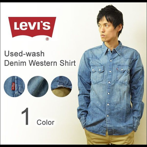 Levi's(リーバイス) ユーズドウォッシュ デニム ウエスタンシャツ メンズ 長袖 デニムシャツ ダンガリーシャツ タイト スリム インディゴ 65819|robinjeansbug