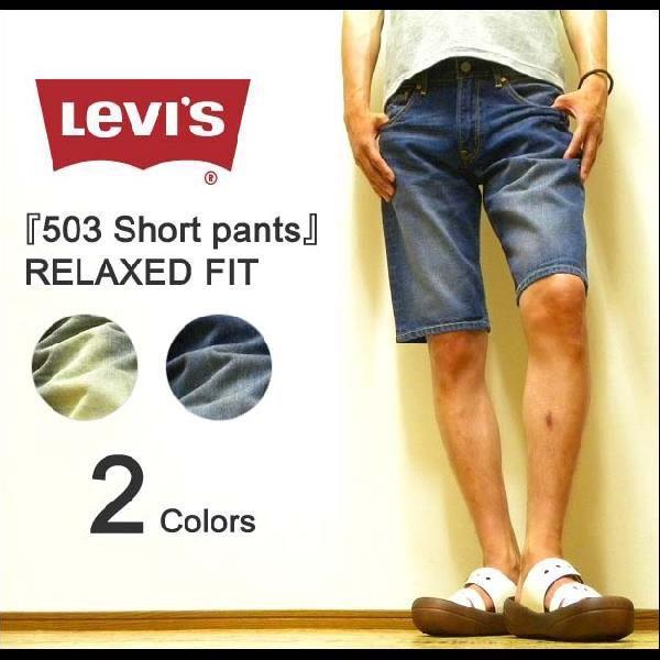 LEVI'S(リーバイス) 『503 Short pants』 RELAXED FIT STRAIGHT デニムショートパンツ Used Wash(0002) ショーパン ハーフパンツ Levis 【SH503-0002】|robinjeansbug