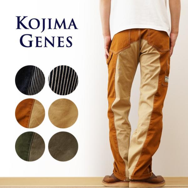 KOJIMA GENES(児島ジーンズ) モンキーコンボ ペインターパンツ メンズ ワークパンツ チノパンツ ストレート 2トーン 切り替え アメカジ RNB-1081|robinjeansbug