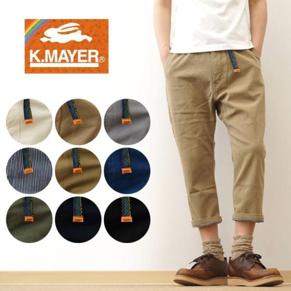 KRIFF MAYER クリフメイヤー ストレッチ ツイル クロップド クライミング パンツ メンズ 7分丈 ハーフパンツ ショート チノパン アウトドア 楽 1554016|robinjeansbug