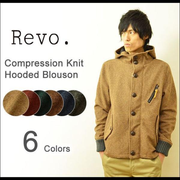 Revo.(レヴォ) 圧縮ニット フード ブルゾン メンズ ウール混紡 ジャケット アウター レボ TH-1571|robinjeansbug