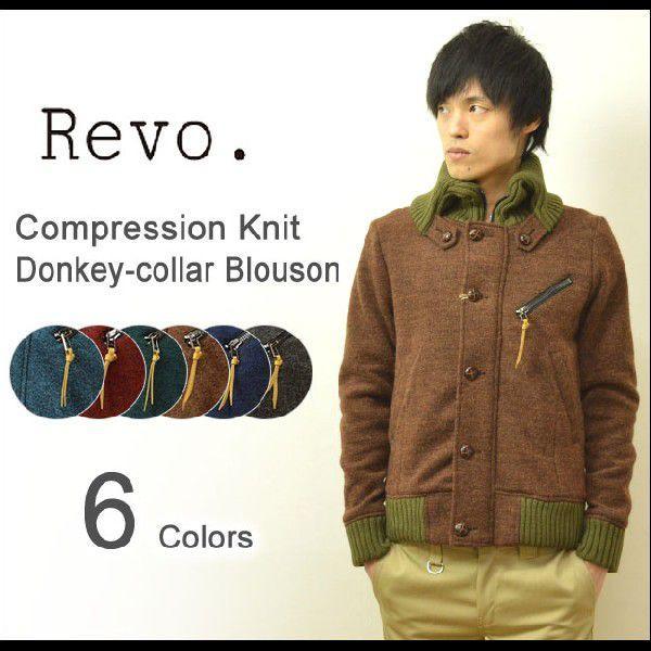 Revo.(レヴォ) 圧縮ニット ドンキーカラーブルゾン ウール混紡ニット クルミボタン ドンキージャケット ショートブルゾン スタンドネック レボ TH-0932|robinjeansbug