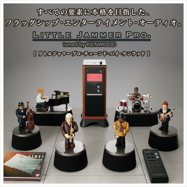 RoomClip商品情報 - バンダイ リトルジャマープロ・LITTLE JAMMER PRO.tuned by KENWOOD