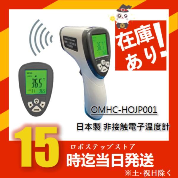 瞬間Pi!1秒で測れる日本製温度計 日本製 非接触式 電子温度計 OMHC-HOJP001