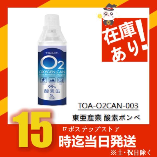 【日本製】東亜産業 酸素缶 5L TOA-O2CAN-003 酸素濃度95% 携帯酸素スプレー 酸素ボンベ 日本製  高濃度 登山 家庭用 備蓄 スポーツ 携帯酸素 酸素不足