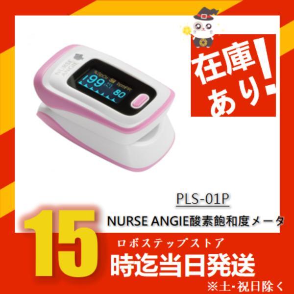 NURSE ANGIE/ナースアンジー 酸素飽和度メータ パピッとパルスオキシメータ  PLS-01P(パールピンク) 心拍計 脈拍 血中酸素濃度計