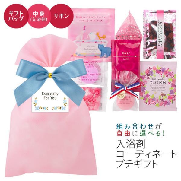 入浴剤プチギフト/コーディネートプチギフト 不織袋タイプ ピンク (C)|rocce