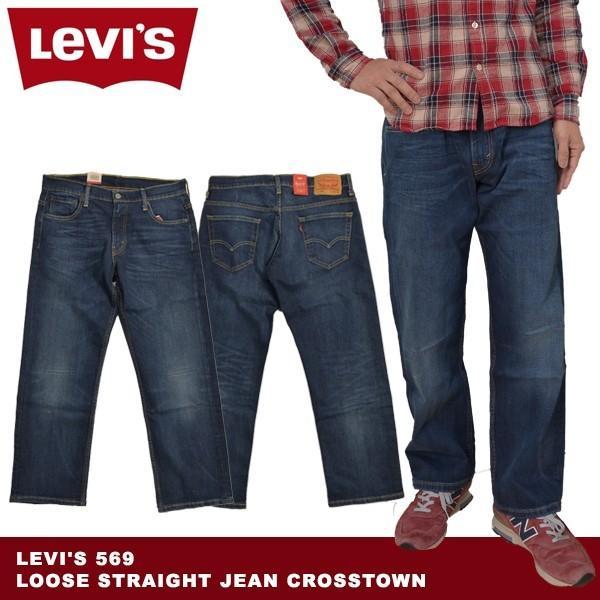Levi's(リーバイス)569 LOOSE STRAIGHT JEAN(569-0242)