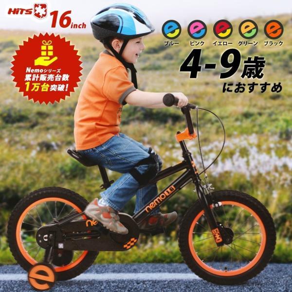 自転車 子供用 16インチ 補助輪付き クリスマス 誕生日 プレゼント 4歳 5歳 6歳 7歳 8歳 9歳 rockbros