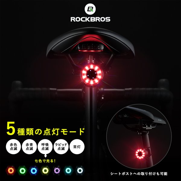 ライト自転車テールライト5つの点灯モード7色モードサドルシートポストUSB充電