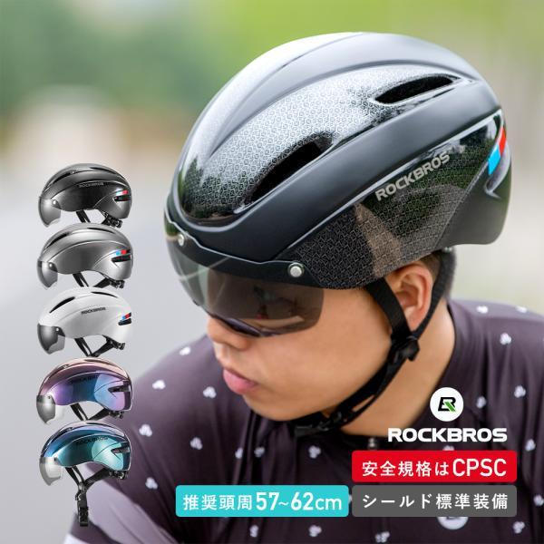ヘルメット自転車ロードバイクシールド付属57cm-62cm対応サイズ調整