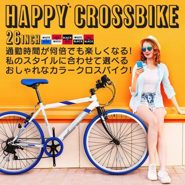 クロスバイク初心者女性おしゃれ26インチ7段変速