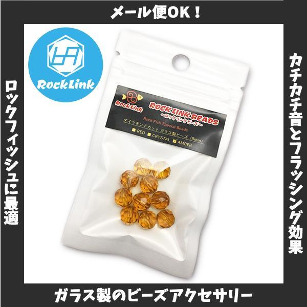 /メール便可/ ロックリンク ビーズ 10個入 8mm 琥珀(amber) ガラス製