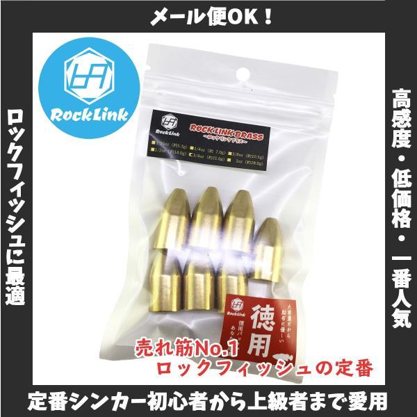 /メール便可/ 徳用 大容量パック ロックリンク ブラスシンカー3/4oz(約21.0g) 7個入|rockfish-link