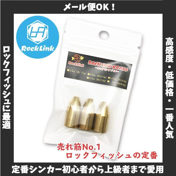 /メール便可/ ロックリンク ブラスシンカー1/2oz(約14.0g) 3個入