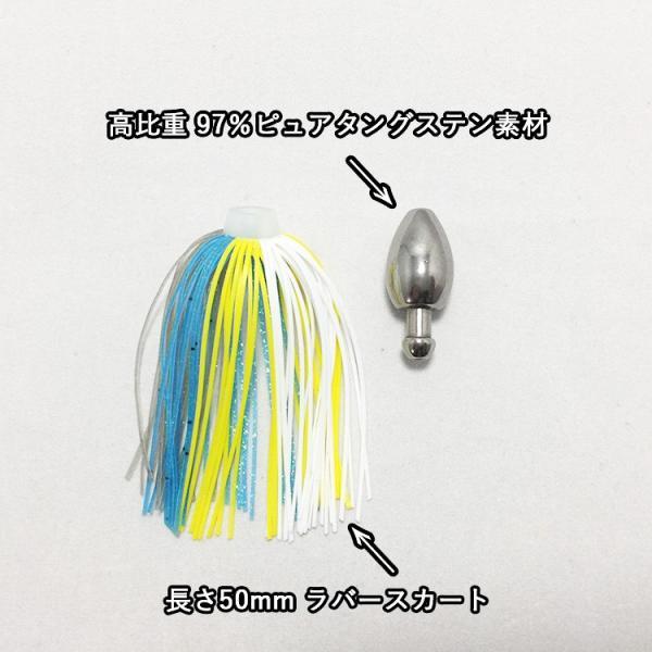 /メール便可/ ロックリンク スカートパンチ 1oz(約28.0g) 1セット 小魚系(シャッド)カラー ロックフィッシュ ラバージグ シンカー タングステン|rockfish-link|03