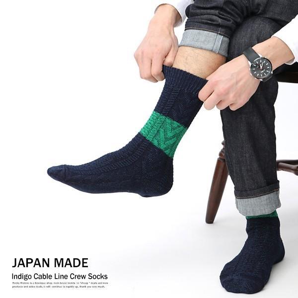 ソックス メンズ 靴下 インディゴ デニム ケーブル 国産 日本製 ニット編み|rockymonroe