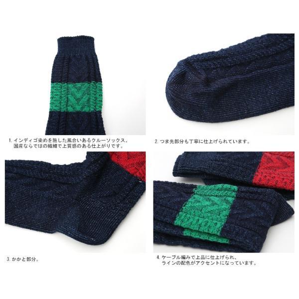 ソックス メンズ 靴下 インディゴ デニム ケーブル 国産 日本製 ニット編み|rockymonroe|03