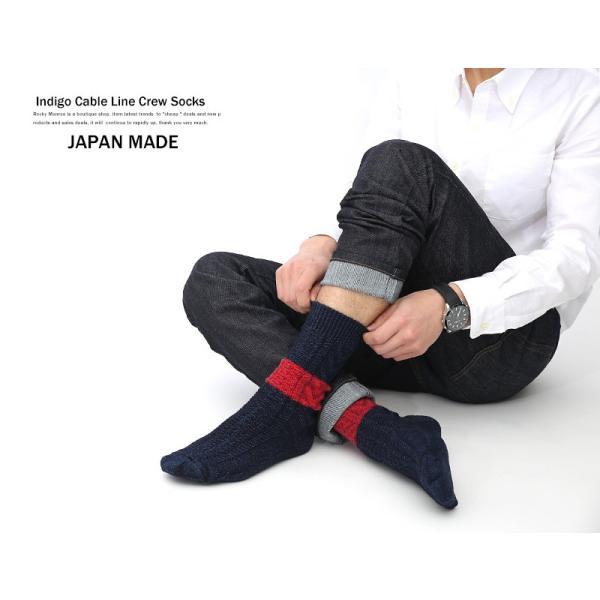 ソックス メンズ 靴下 インディゴ デニム ケーブル 国産 日本製 ニット編み|rockymonroe|04