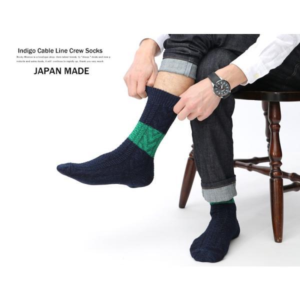 ソックス メンズ 靴下 インディゴ デニム ケーブル 国産 日本製 ニット編み|rockymonroe|05